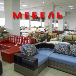 Магазины мебели Пировского
