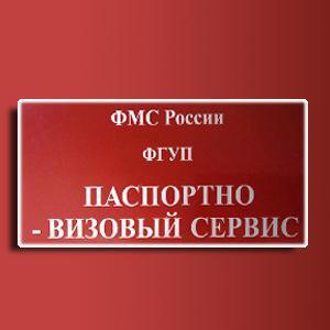 Паспортно-визовые службы Пировского