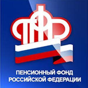 Пенсионные фонды Пировского