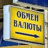 Обмен валют в Пировском