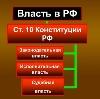 Органы власти в Пировском