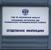 Отделения полиции в Пировском