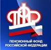 Пенсионные фонды в Пировском