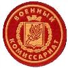 Военкоматы, комиссариаты в Пировском