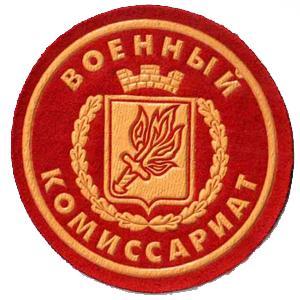 Военкоматы, комиссариаты Пировского
